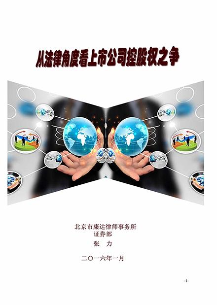 title='从法律角度看上市公司控股权之争'